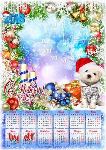 Новогодний календарь с фоторамкой на 2018 год - Желаю мира и добра, любви,  ...
