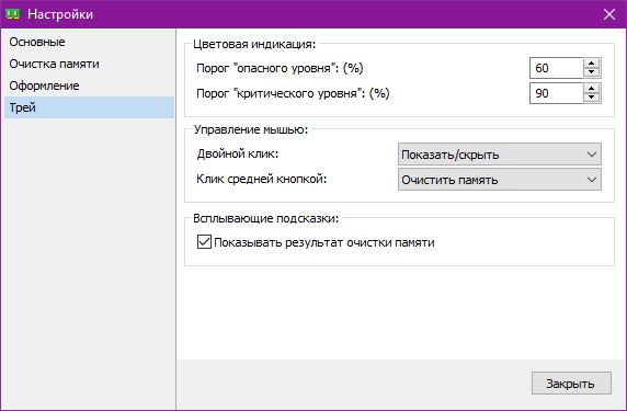 Mem Reduct 3.3.1 + Portable  / ~multi-rus~