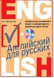 Н.Б. Караванова - Самоучитель английского языка: с элементарного уровня до сдачи тестов + CD