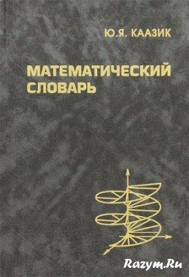 Каазик Ю. Я. - Математический словарь