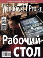 Скачать Windows IT Pro/RE №4 (апрель), 2018