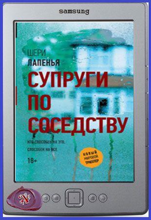 Шери Лапенья - Супруги по соседству (2018) fb2, rtf, pdf, epub