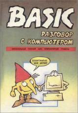 Щедров Г. П. - BASIC — разговор с компьютером. Иллюстрированный курс программирования