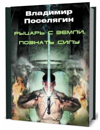 Владимир Поселягин. Рыцарь с Земли. Познать силу