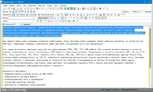 Emurasoft EmEditor Professional 18.4.0 Final + Portable