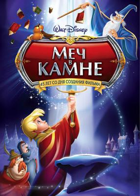 Меч в камне / The Sword In The Stone (1963) WEB-DL 1080p