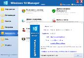 Windows 10 Manager 2.2.1 Final RePack (& portable) by KpoJIuK (x86-x64) (2017) [Multi/Rus]