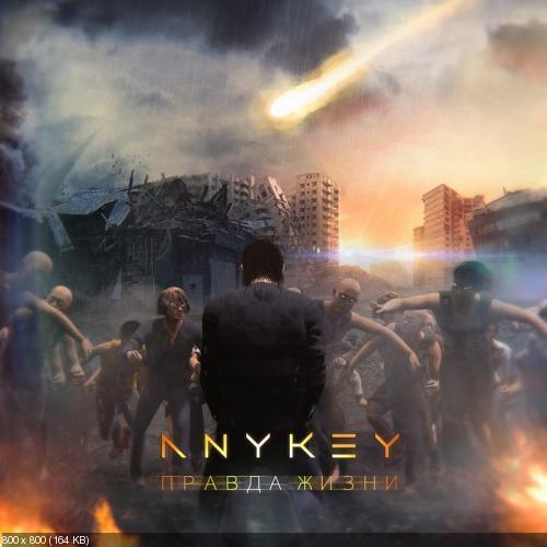 Any Key - Правда Жизни (2017)