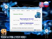 Universal Boot Mini v.18.01.08 by Adguard