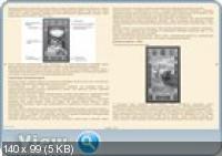 Дмитрий Невский - Карты Таро. Старший Аркан. Первое проникновение (2016) fb2