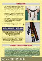 С. Олин - Библия каратэ (2012) pdf