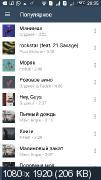 VMP - ВК Музыка   v3.7