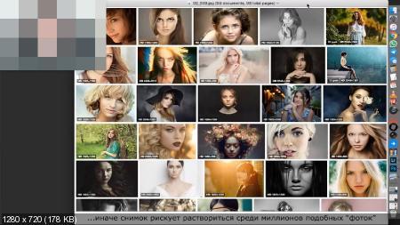 Практика создания портретов (2017) HDRip