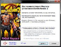 Borderlands 2 [v 1.8.4 + DLCs] (2012) PC | RePack от FitGirl