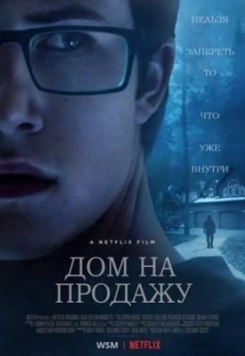 Дом на продажу / The Open House (2018) WEBRip 1080p | NewStudio