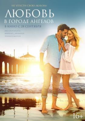 Любовь в городе ангелов (2017) Blu-Ray Remux 1080p