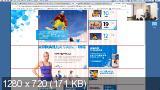 Скачать Профессиональный веб-дизайн. Живой вебинар-форум (2017) HDRip
