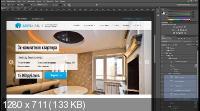 Веб-дизайнер photoshop с абсолютного нуля (2017) HDRip