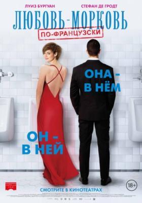 Любовь-морковь по-французски / L'un dans l'autre (2017) Blu-Ray 1080p