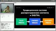 PR в digital: стратегия, репутация, инструменты (2017/PCRec/Rus)