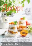 Creme Brulee / Крем-брюле №4 (12) (август-сентябрь /  2017)