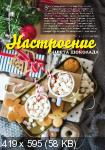 Creme Brulee / Крем-брюле №6 (14) (декабрь-январь /  2018)