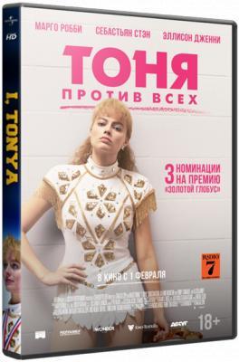Тоня против всех / I, Tonya (2017) BDRip 1080p
