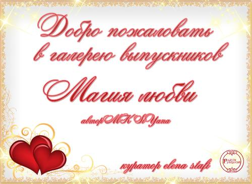 Галерея выпускников - Магия любви 37a2c2c4b9f146f1f252d886b932dc34