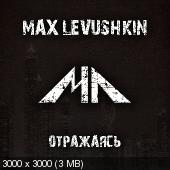 (Thrash-metal) Макс Левушкин - Отражаясь (single 2017) - 2017, MP3, 320 kbps