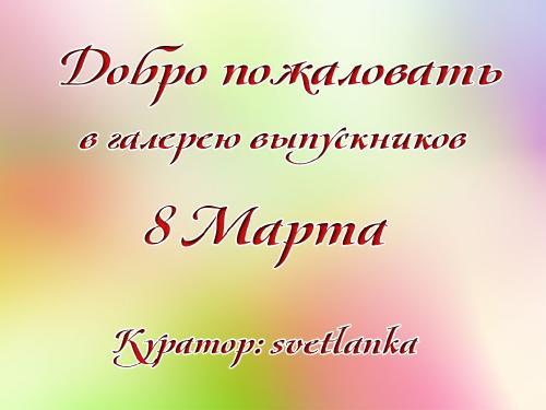 "Галерея выпускников "" 8 Марта"" 0a709262efaba3ff0d2a9aee83e82447"
