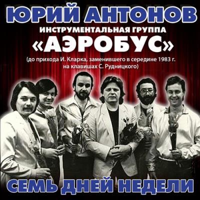 Ю. Антонов и гр. Аэробус - Семь дней недели (1984)[Tape-rip]