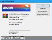 WinRAR Portable 5.60 beta 2 RUS 32-64 bit PortableAppZ