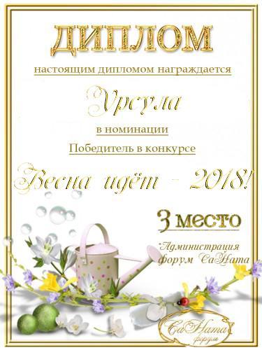 """Поздравляем победителей конкурса """"Весна идет - 2018""""! 4dbbb2bfc2ce86228acdcd33640a742c"""