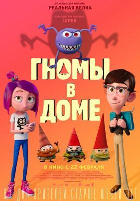 Гномы в доме / Gnome Alone (2017) WEB-DL 720p   iTunes