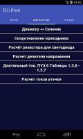 ElLi (free) - Расчет проводки v1.3.32 AdFree [Android]