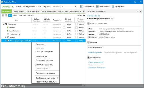NetLimiter Pro 4.0.46.0
