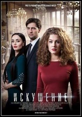 Искушение (Радуга любви)  [Cезон: 1-2, Серии: 1-19 (48)] (2017) HDTVRip 720p