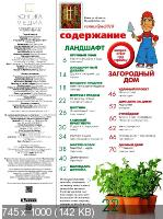 Любимая дача №9 (сентябрь 2018) Россия