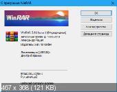 WinRAR Portable 5.61 beta 1 RUS 32-64 bit PortableAppZ