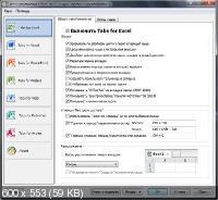 Office Tab Enterprise 13.10 RePack by Diakov