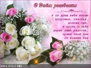 Поздравляем с Днем Рождения Мадину (M Ch) _a4ff2b58818f5d55f7e0d18ff9c89f81