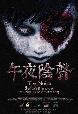 Шум / The Noise (2015)