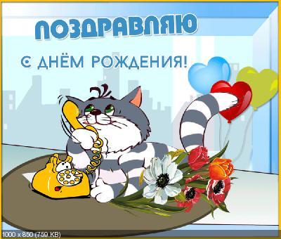Поздравляем с Днем Рождения Екатерину (kiska1a22) _ffe15fb96bdb6e2fba8d96aba2630f40